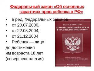 Федеральный закон «Об основных гарантиях прав ребенка в РФ» в ред. Федеральных з