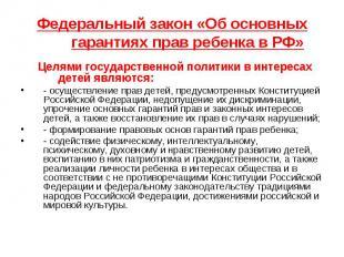 Федеральный закон «Об основных гарантиях прав ребенка в РФ» Целями государственн