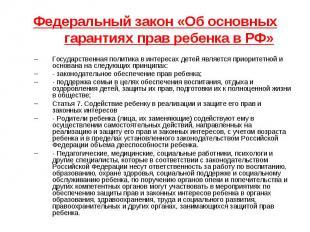 Федеральный закон «Об основных гарантиях прав ребенка в РФ» Государственная поли