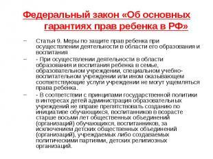 Федеральный закон «Об основных гарантиях прав ребенка в РФ» Статья 9. Меры по за