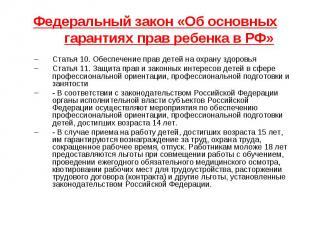 Федеральный закон «Об основных гарантиях прав ребенка в РФ» Статья 10. Обеспечен