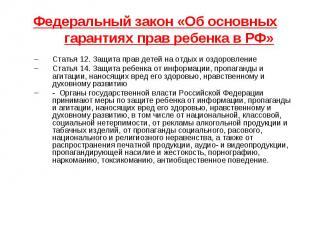 Федеральный закон «Об основных гарантиях прав ребенка в РФ» Статья 12. Защита пр