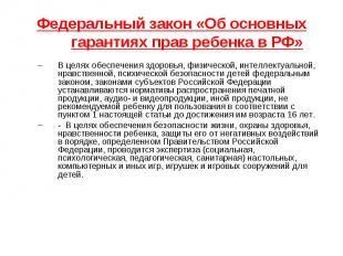 Федеральный закон «Об основных гарантиях прав ребенка в РФ» В целях обеспечения