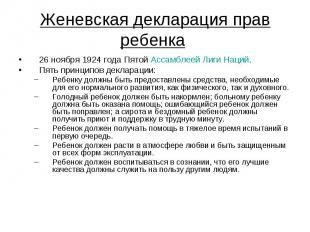 Женевская декларация прав ребенка 26 ноября 1924 года Пятой Ассамблеей Лиги Наци