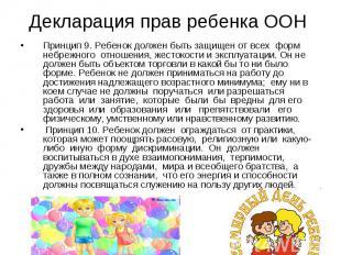 Декларация прав ребенка ООН Принцип 9. Ребенок должен быть защищен от всех форм