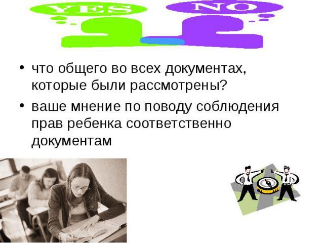 что общего во всех документах, которые были рассмотрены?ваше мнение по поводу соблюдения прав ребенка соответственно документам