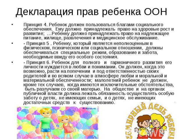 Декларация прав ребенка ООН Принцип 4. Ребенок должен пользоваться благами социального обеспечения. Ему должно принадлежать право на здоровые рост и развитие; …Ребенку должно принадлежать право на надлежащее питание, жилище, развлечения и медицинско…