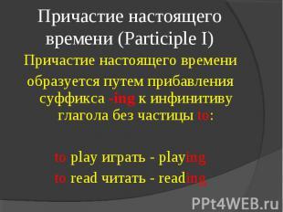 Причастие настоящего времени (Participle I) Причастие настоящего времениобразует