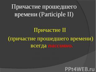 Причастие прошедшего времени (Participle II) Причастие II (причастие прошедшего