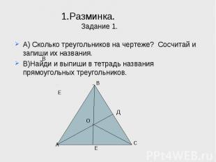 1.Разминка.Задание 1. А) Сколько треугольников на чертеже? Сосчитай и запиши их
