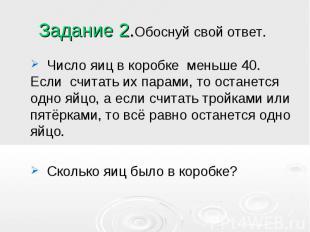 Задание 2.Обоснуй свой ответ. Число яиц в коробке меньше 40. Если считать их пар