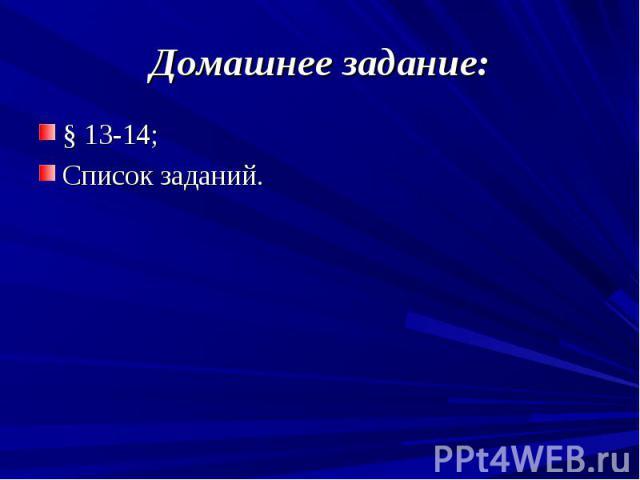 Домашнее задание: § 13-14;Список заданий.