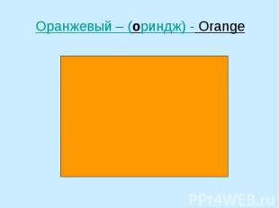 Оранжевый – (ориндж) - Orange