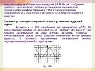Функция у=f(x)определена на промежутке (-3;5). На рис.изображен график ее произв