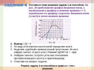 Задание 4Составьте план решения задачи 1-м способом: На рис. 36 представлен граф