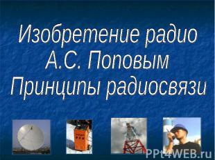 Изобретение радио А.С. ПоповымПринципы радиосвязи