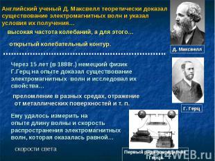 Английский ученый Д. Максвелл теоретически доказалсуществование электромагнитных