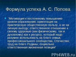 """Формула успеха А. С. Попова """"Мотивация к постоянному повышению уровня образовани"""