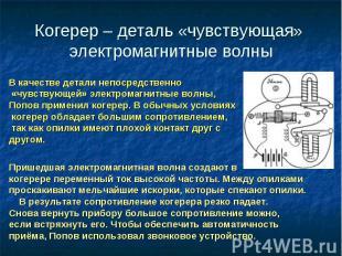 Когерер – деталь «чувствующая» электромагнитные волны В качестве детали непосред