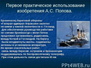 Первое практическое использование изобретения А.С. Попова. Броненосец береговой