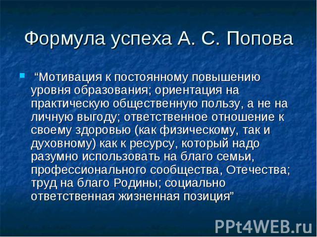 """Формула успеха А. С. Попова """"Мотивация к постоянному повышению уровня образования; ориентация на практическую общественную пользу, а не на личную выгоду; ответственное отношение к своему здоровью (как физическому, так и духовному) как к ресурсу, кот…"""