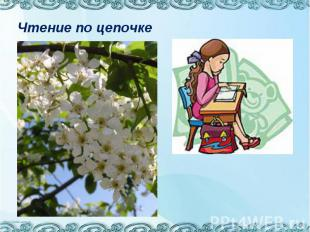 Чтение по цепочке