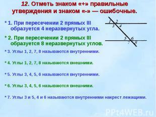 12. Отметь знаком «+» правильные утверждения и знаком «-» — ошибочные. * 1. При