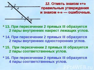 12. Отметь знаком «+» правильные утверждения и знаком «-» — ошибочные. * 13. При
