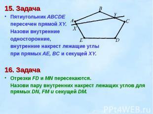 15. ЗадачаПятиугольник ABCDE пересечен прямой XY. Назови внутренние односторонни