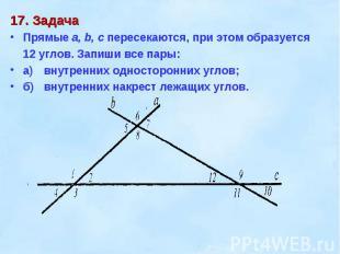 17. ЗадачаПрямые а, b, с пересекаются, при этом образуется 12 углов. Запиши все