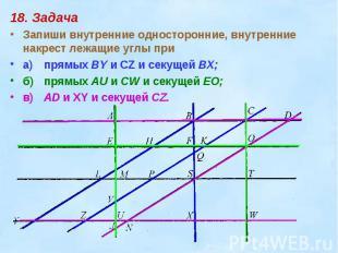 18. ЗадачаЗапиши внутренние односторонние, внутренние накрест лежащие углы приа)