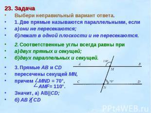23. ЗадачаВыбери неправильный вариант ответа. 1.Две прямые называются параллельн