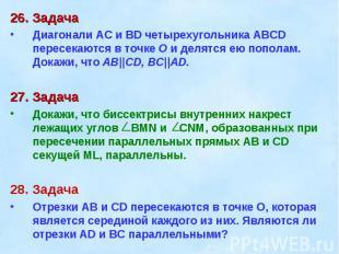 26. ЗадачаДиагонали АС и BD четырехугольника ABCD пересекаются в точке О и делят