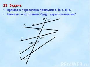 29. ЗадачаПрямая n пересечена прямыми a, b, c, d, e. Какие из этих прямых будут
