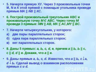 5. Начерти прямую ХУ. Через 3 произвольные точки M, N и К этой прямой с помощью