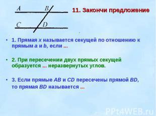 11. Закончи предложение 1. Прямая х называется секущей по отношению к прямым а и