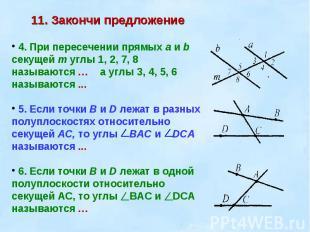 11. Закончи предложение 4. При пересечении прямых а и b секущей т углы 1, 2, 7,