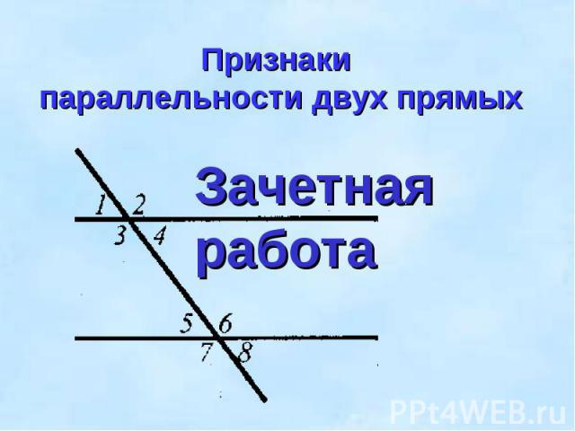 Признаки параллельности двух прямых Зачетная работа