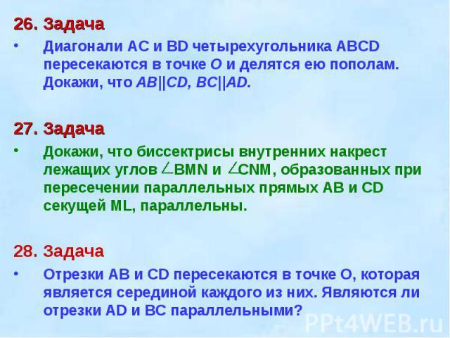 26. ЗадачаДиагонали АС и BD четырехугольника ABCD пересекаются в точке О и делятся ею пополам. Докажи, что АВ||CD, ВС||AD.27. ЗадачаДокажи, что биссектрисы внутренних накрест лежащих углов BMN и CNM, образованных при пересечении параллельных прямых …