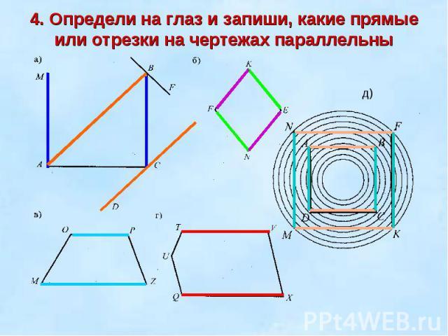4. Определи на глаз и запиши, какие прямые или отрезки на чертежах параллельны