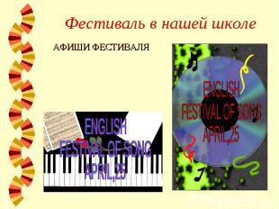 Фестиваль в нашей школе АФИШИ ФЕСТИВАЛЯ