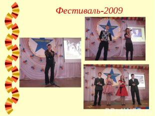 Фестиваль-2009