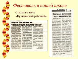 Фестиваль в нашей школе Статьи в газете «Кушвинский рабочий»