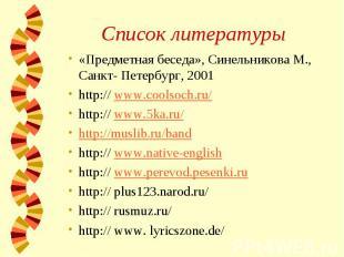 Список литературы «Предметная беседа», Синельникова М., Санкт- Петербург, 2001ht
