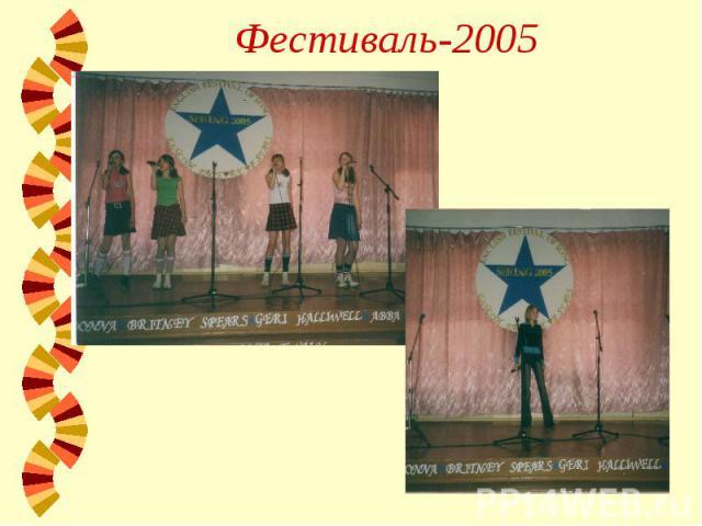 Фестиваль-2005