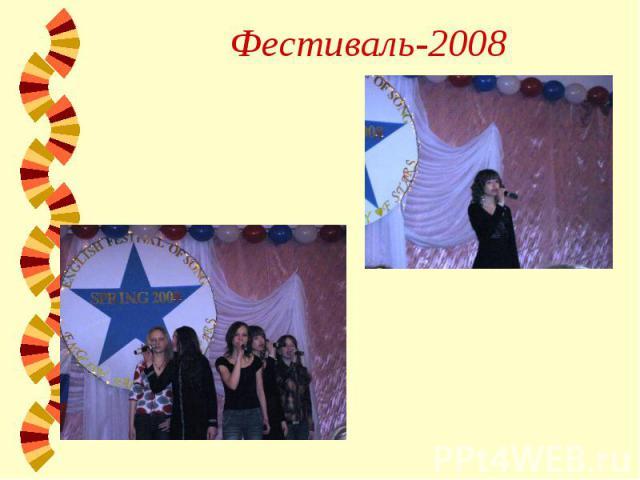 Фестиваль-2008