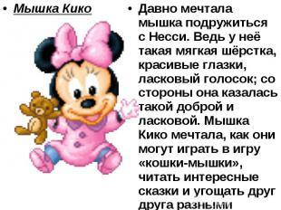 Мышка Кико Давно мечтала мышка подружиться с Несси. Ведь у неё такая мягкая шёрс