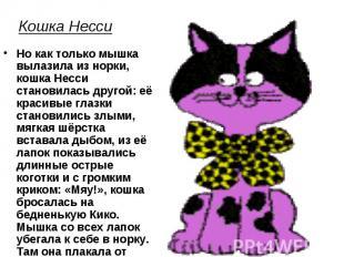 Кошка Несси Но как только мышка вылазила из норки, кошка Несси становилась друго
