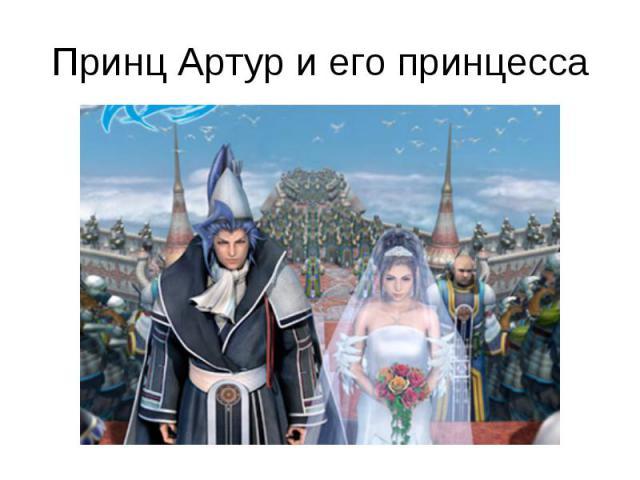 Принц Артур и его принцесса
