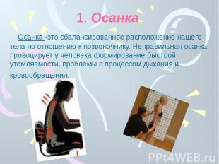 1. Осанка Осанка -это сбалансированное расположение нашего тела по отношению к п